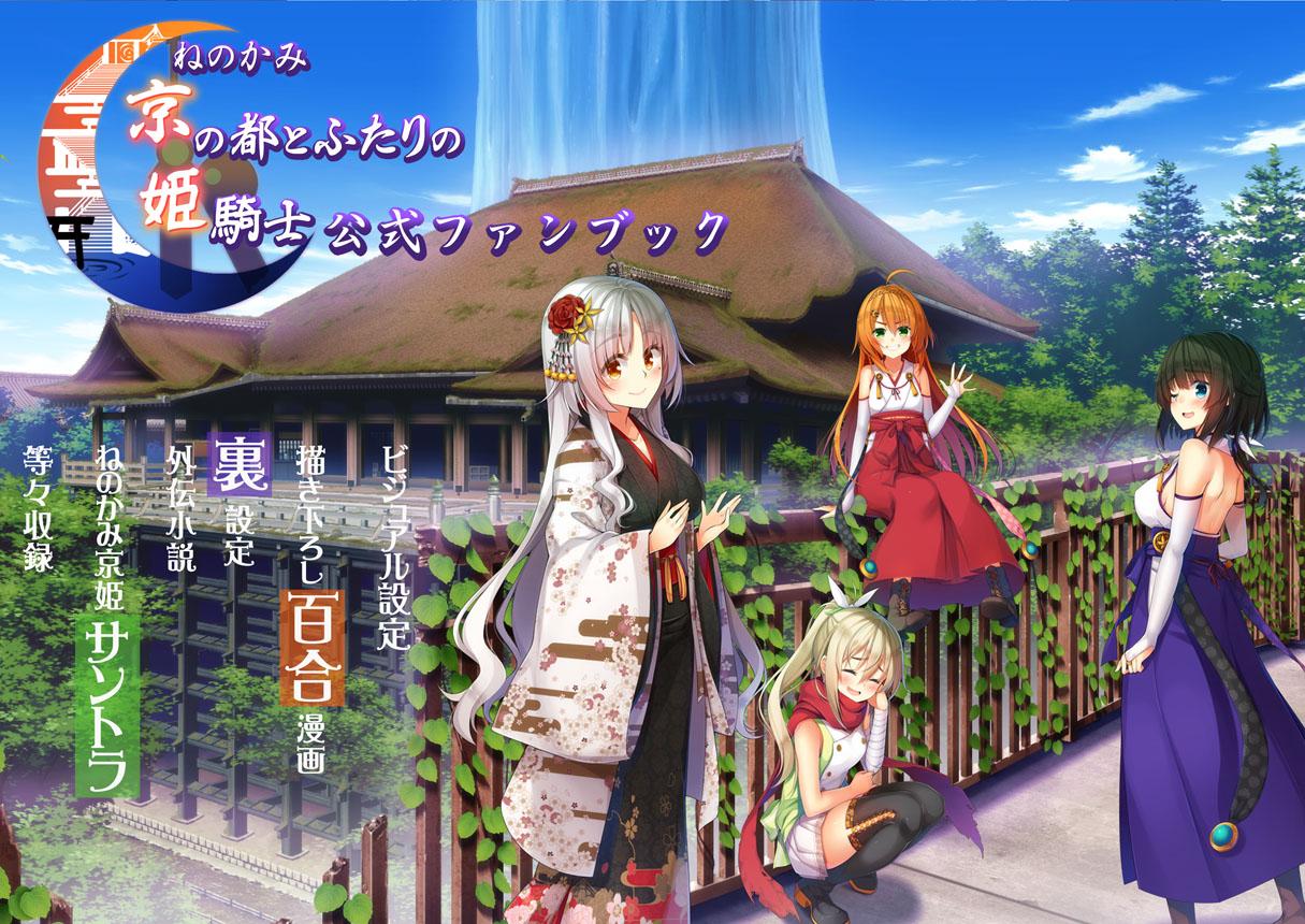 ねのかみ 京の都とふたりの姫騎士 オフィシャルファンブック